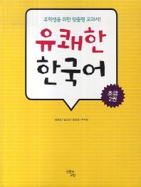 유쾌한 한국어 초급(2권)