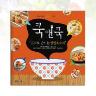 쿡앤쿡. 4: 김치로 만드는 반찬&요리