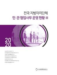 전국 지방자치단체 민 관 협업사무 운영 현황. 3(2020)