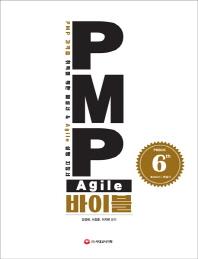PMP Agile 바이블 (PMBOK 6th Edition) 해설서
