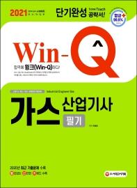 Win-Q 가스산업기사 필기 단기완성(2021)