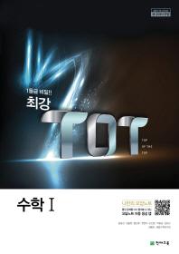 최강 TOT 고등 수학 1(2021)