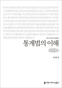 통계법의 이해: 큰글씨책