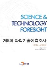 제5회 과학기술예측조사 2016~2040