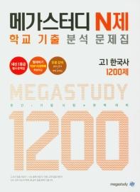 메가스터디 N제 고등 한국사 고1 학교 기출 분석 문제집 1200제(2020)