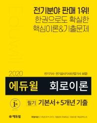에듀윌 회로이론 필기 기본서 + 5개년 기출(2020)