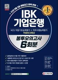 2021 하반기 All-New IBK기업은행 필기시험 봉투모의고사 6회분+무료NCS특강