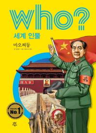 Who? 세계 인물: 마오쩌둥