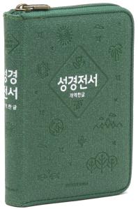 성경전서 개역한글(그린/미니/단본/지퍼/색인/42HC)