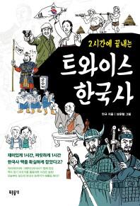 2시간에 끝내는 트와이스 한국사