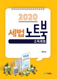 세법노트북: 소득세법(2020)