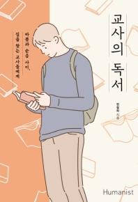 교사의 독서