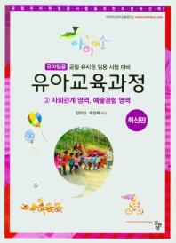 유아교육과정. 3: 사회관계 영역, 예술경험 영역