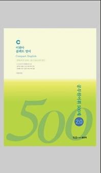 이현아 콤팩트 영어: 공무원어휘 500제 2.0