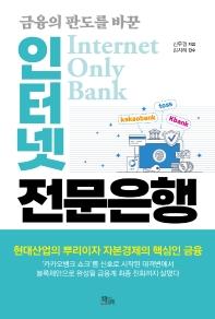 금융의 판도를 바꾼 인터넷 전문은행