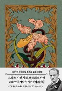 악의 꽃(초판본)(1857년 오리지널 초판본 표지디자인)