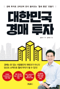대한민국 경매투자