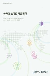 한국형 스마트 제조전략