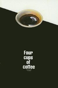 네 잔의 커피 묵상
