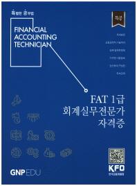 FAT 1급 회계실무전문가 자격증
