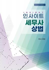 인사이트 세무사 상법(2022)