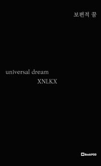 보편적 꿈 universal dream
