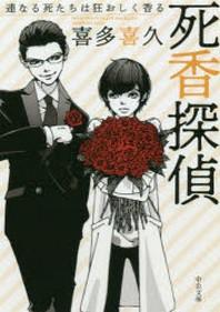 死香探偵 [2]