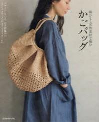 麻ひもと天然素材で編むかごバッグ デザインいろいろ.かぎ針編みのマルシェ,クラッチ,がまぐちタイプ…ETC