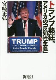 トランプ熱狂,アメリカの「反知性主義」