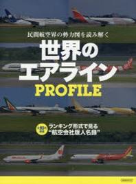 世界のエアラインPROFILE 民間航空界の勢力圖を讀み解く ランキング形式で見る