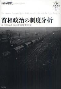 首相政治の制度分析 現代日本政治の權力基盤形成