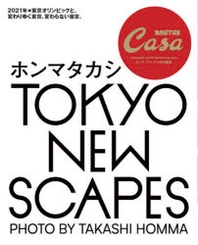 TOKYO NEW SCAPES ホンマタカシ