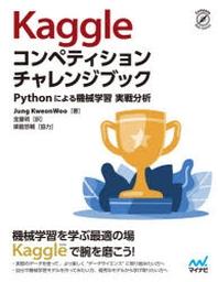 KAGGLEコンペティションチャレンジブック PYTHONによる機械學習實戰分析