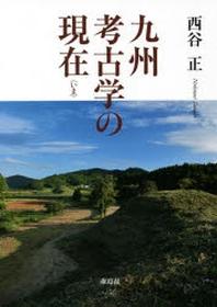 九州考古學の現在(いま)