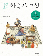 마주보는 한국사 교실. 5: 새 나라 조선을 세우다