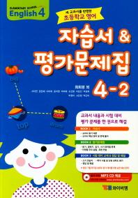 초등 영어 4-2 자습서 & 평가문제집(최희경 외)(2020)