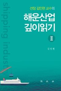 선장 김인현 교수의 해운산업 깊이읽기. 2
