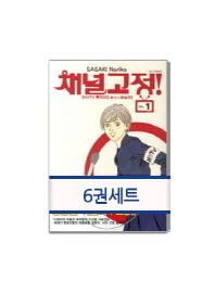 채널고정 1-6권 세트