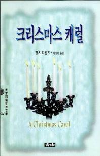 크리스마스 캐럴(청목정선세계문학 94)