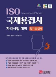 ISO 국제용접사 자격시험 대비 필기+실기