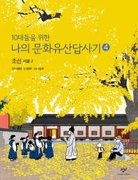10대들을 위한 나의 문화유산답사기. 4: 조선, 서울(2)