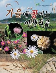 가을에 꽃피는 야생식물