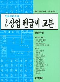 상업계 교과서에 따른 종합 상업 펜글씨 교본