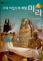 고대 이집트의 비밀 미라(어린이 디스커버리 10)