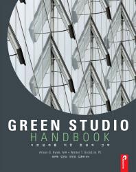 GREEN STUDIO(HANDBOOK)