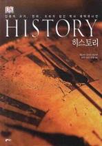 히스토리(HISTORY)