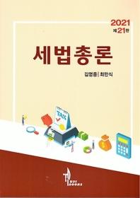 NCS 세법총론(2021)
