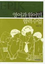 영어과 원어민 협력수업