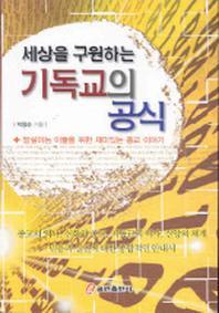 세상을 구원하는 기독교의 공식