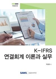 K-IFRS 연결회계 이론과 실무(2020)